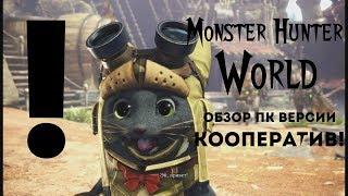 monster Hunter World  Обзор ПК версии - Кооператив! (ИНФО/ГАЙД) ANSY