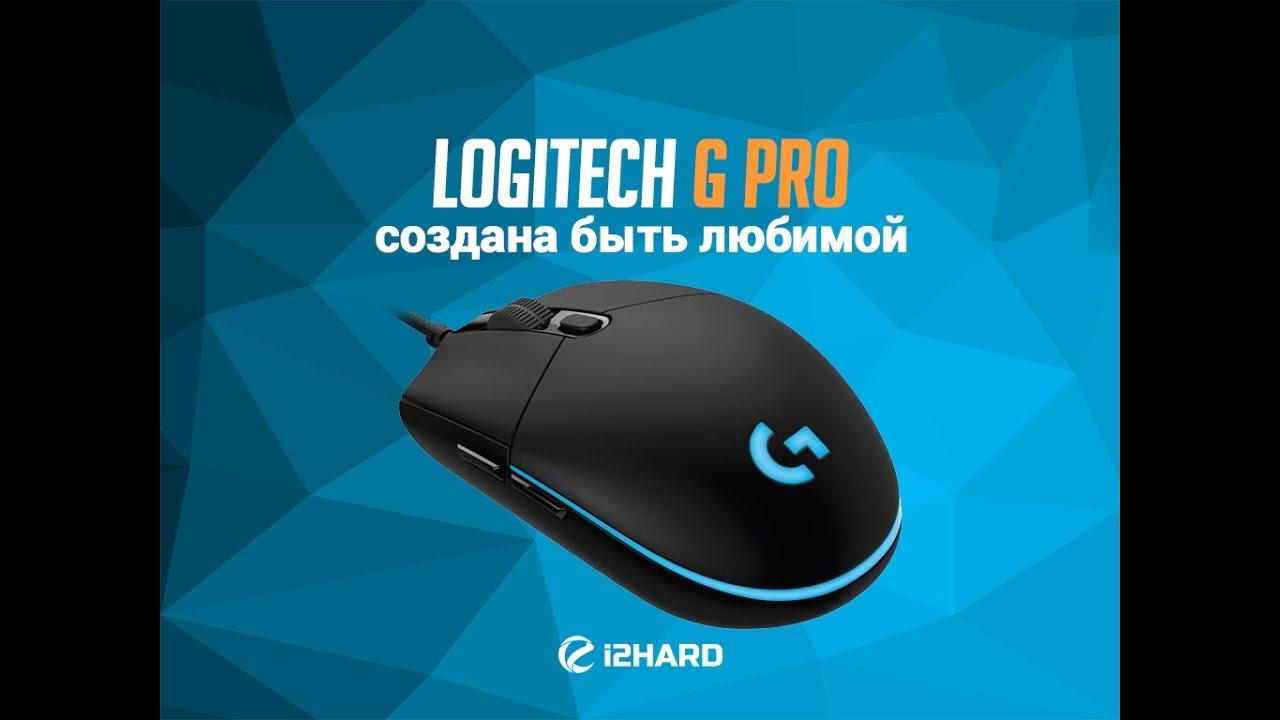Обзор Logitech G Pro: создана быть любимой