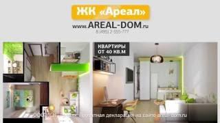 видео ЖК «Ареал» в Люберцах