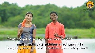 Madhurashtakam | Vande Guru Paramparaam | Sooryagayathri & Raghuram Manikandan