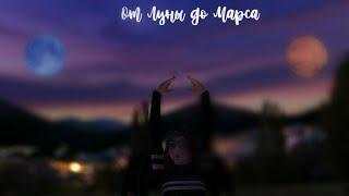 Avakin Life music video | MATRANG ~От луны до Марса