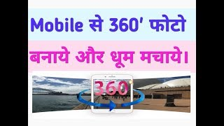 how to capture 360 degree photo in android in Hindi |knowledge guru