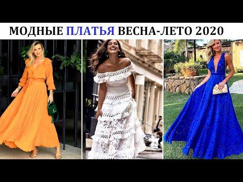 МОДНЫЕ ПЛАТЬЯ  ВЕСНА- ЛЕТО  2020🔥100 Новинок с показов мод  2020