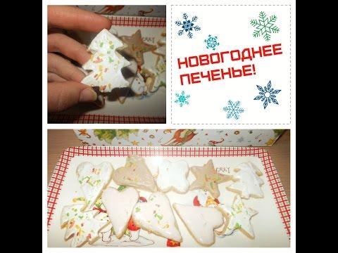 Новогоднее печенье! Простой и вкусный рецепт♥