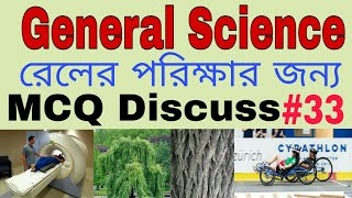 #32 General Science |  Most Important Science MCQ Questions Discuss in Bengali