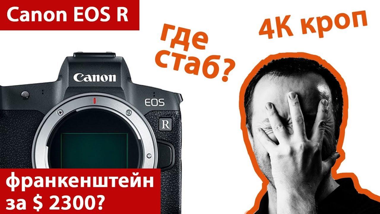 Обзор Canon EOS R. Успех или фиаско?