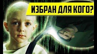 фильм: Матрица - Почему НЕО НЕ ИЗБРАННЫЙ | Смысл Концовки