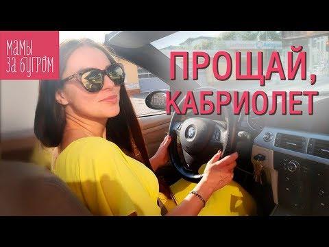 Мама в Германии. VLOG: Как ради малышки мы расстались с кабриолетом и пересели в семейное авто