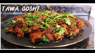 TAWA GOSHT - MUTTON/ BEEF FRY - EXTREMELY DELICIOUS - EASY RECIPE - SIMPLE INGREDIENTS