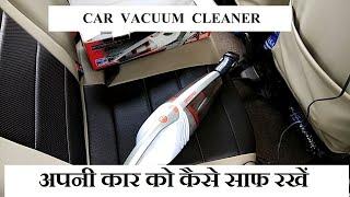 Car Vaccume Cleaner || अपनी कार को कैसे साफ रखें