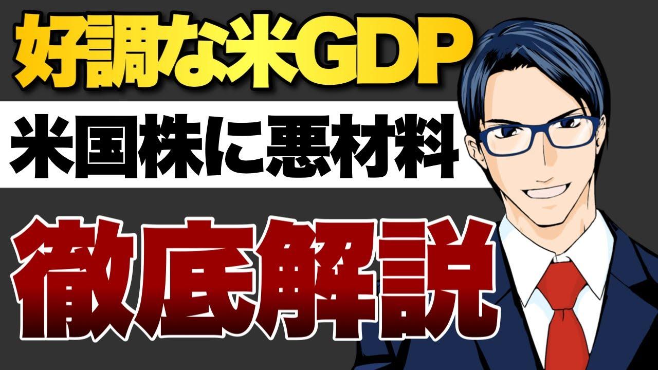 【徹底解説】好調なGDPが、米国株のマイナス材料になり得る理由