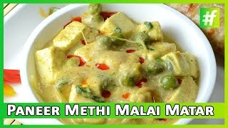 #fame food -​​ How to make Paneer Methi Malai Matar | Meneka Arora