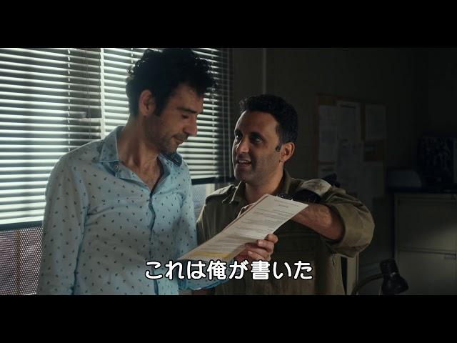 映画『テルアビブ・オン・ファイア』予告編
