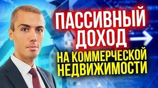 Пассивный доход на коммерческой недвижимости - разбор кейса Владислав Елизаренко