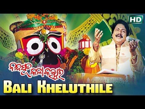 BALI KHELUTHILE ବାଲି ଖେଳୁଥିଲେ || Album-Nanda Suta Kala Kanhai || Arabinda Muduli || Sarthak Music