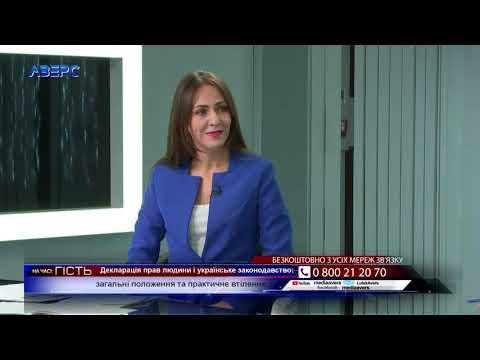 ТРК Аверс: Декларація прав людини і українське законодавство: загальні положення та практичне втілення