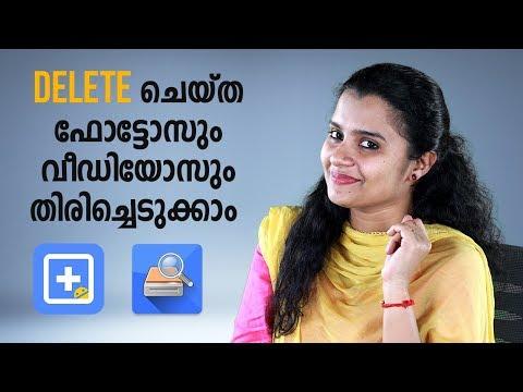 Data Recovery Apps   Delete ചെയ്ത ഫോട്ടോസും വീഡിയോസും തിരിച്ചെടുക്കാം   Tech Malayalam