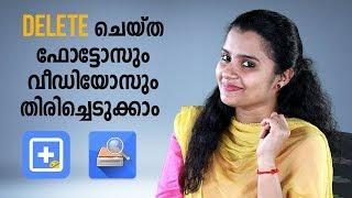 Data Recovery Apps | Delete ചെയ്ത ഫോട്ടോസും വീഡിയോസും തിരിച്ചെടുക്കാം | Tech Malayalam