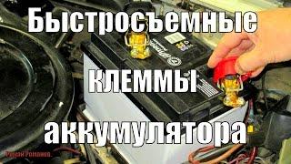 Быстросъемные клеммы аккумулятора.(, 2016-11-11T15:24:54.000Z)