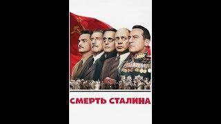 """Почему запретили фильм """"Смерть Сталина""""? и о  Хачатуряне"""