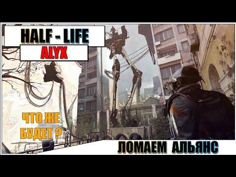 HALF-LIFE: ALYX - ЛОМАЕМ ПОСТРОЙКИ АЛЬЯНСА #3 (Oculus Rift S)