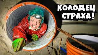WELL OF FEAR! @Sergey Tracer STUCK IN A PIPE! 😲