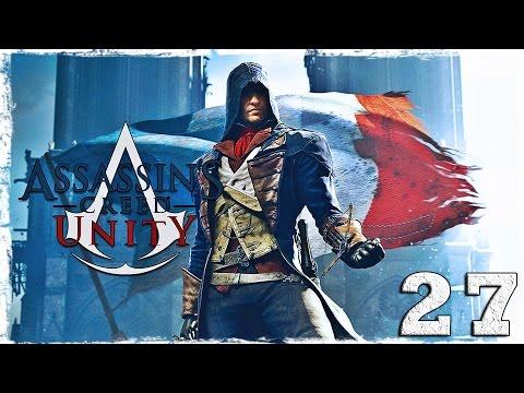 Смотреть прохождение игры Assassin's Creed: Unity. #27: Господин Лепелетье.
