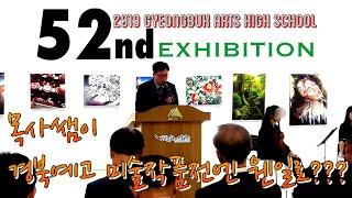 [목사쌤TV] 경북예술고등학교 52nd 미술전시회 다녀…