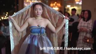 뉴욕한복스토리(Hanbok Story) 패션쇼 2017…
