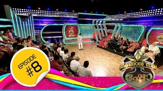 Sreekandan Nair Show  ചരടില്ലാത്ത  ദാമ്പത്യം  - Ep #8