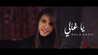 Rola Kadri - Ya Ghali (Guitara Band) | رولا قادري - يا غالي  (فرقة جيتارا)