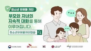 [청소년 유해정보 차단수단 의무화 홍보영상 / 15초]