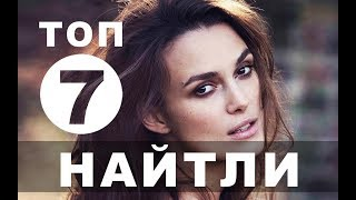 Фильмы с Кирой Найтли | Топ - 7