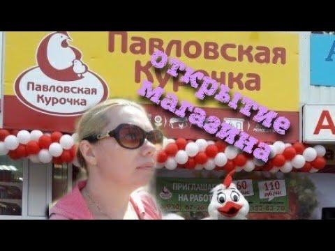 Павловская курочка, 🐔🐣открытие магазина на Приокском
