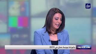 الملف الإقتصادي - بانوراما بورصة عمان في 2019 (14/12/2019)