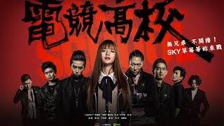 《电竞高校》  叶熙祺,SKY,草莓,刘忻,梁良,陈青晔,等主演 HD