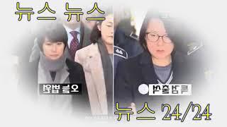 서울구치소로 호송되는 장시호 / 장시호, 법정구속 받고 한동안 법정 못 빠져나와... 징역 2년 6개월 선고