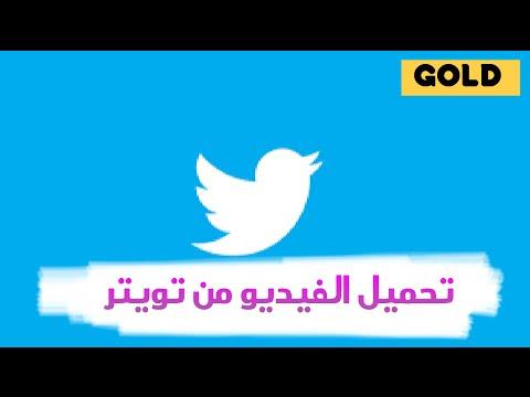 طريقة تحميل الفيديو من تويتر Youtube
