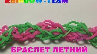 Плетение из резиночек от RAINBOW TEAM. Браслет ЛЕТНИЙ.