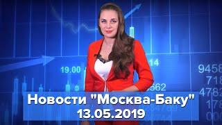 """Смотреть видео Баку рекомендует Лондону избавиться от ночных страхов. Новости """"Москва-Баку"""" 13 мая онлайн"""