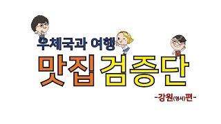 우체국 맛집 검증단 제제가 간다강원영서편