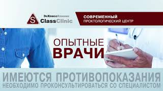Проктология в S Class Clinic Ульяновск