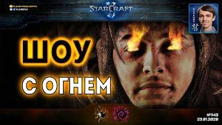 ИГРА С ОГНЕМ: Зажигательные поединки зергов против протоссов в элитной лиге StarCraft II