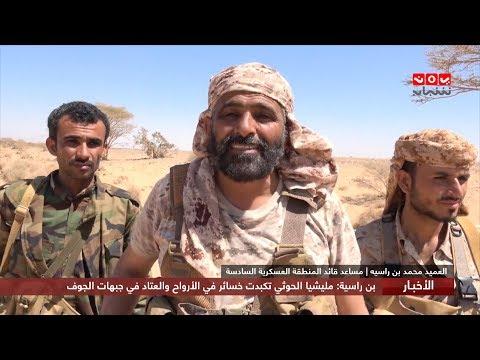 بن راسية :  مليشيا الحوثي تكبدت خسائر في الأرواح والعتاد في جبهات الجوف