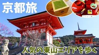 [ 京都 1泊2日の旅 ] #3 京都 東山 ぶらり歩き & ウナギがないぞぉ~(ー_ー)!!