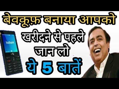 Jio Phone का सबसे बड़ा धोखा । Mukesh Ambani reliance jio phone scam | Jiophone Terms & Conditions
