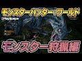 『モンスターハンター:ワールド』電撃PSプレイ動画【モンスター狩猟編】