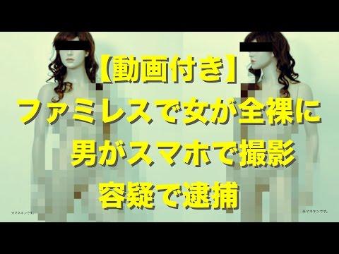 【動画付き】ほぼ全裸女性 ファミレスで逮捕。スマホ撮影男も逮捕 神戸〈ニュースにRapBattle〉