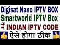 Digisat Nano IPTV Box,Smartworld Box में  INDIAN IPTV Code Error ऐसे होगा ठीक,FREE INDIAN IPTV
