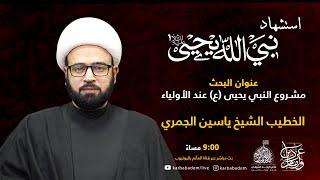 بث مباشر | الخطيب الشيخ ياسين الجمري  | ذكرى استشهاد النبي زكريا  (ع) 1443 هجرية